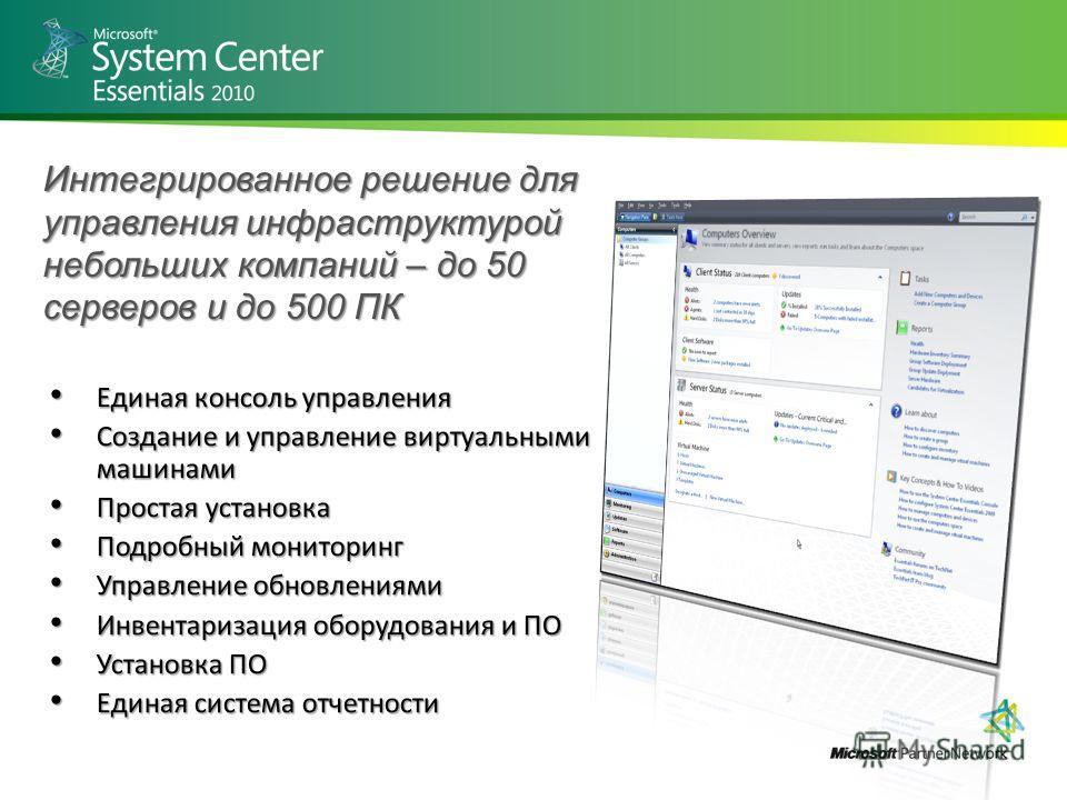 Интегрированное решение для управления инфраструктурой небольших компаний – до 50 серверов и до 500 ПК