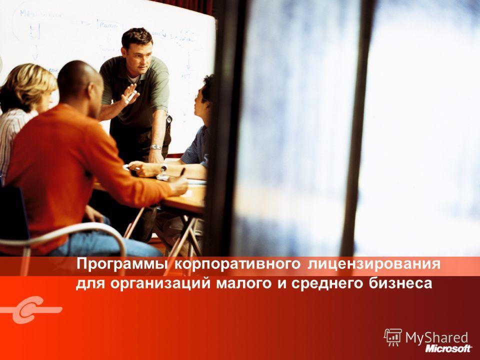 Программы корпоративного лицензирования для организаций малого и среднего бизнеса