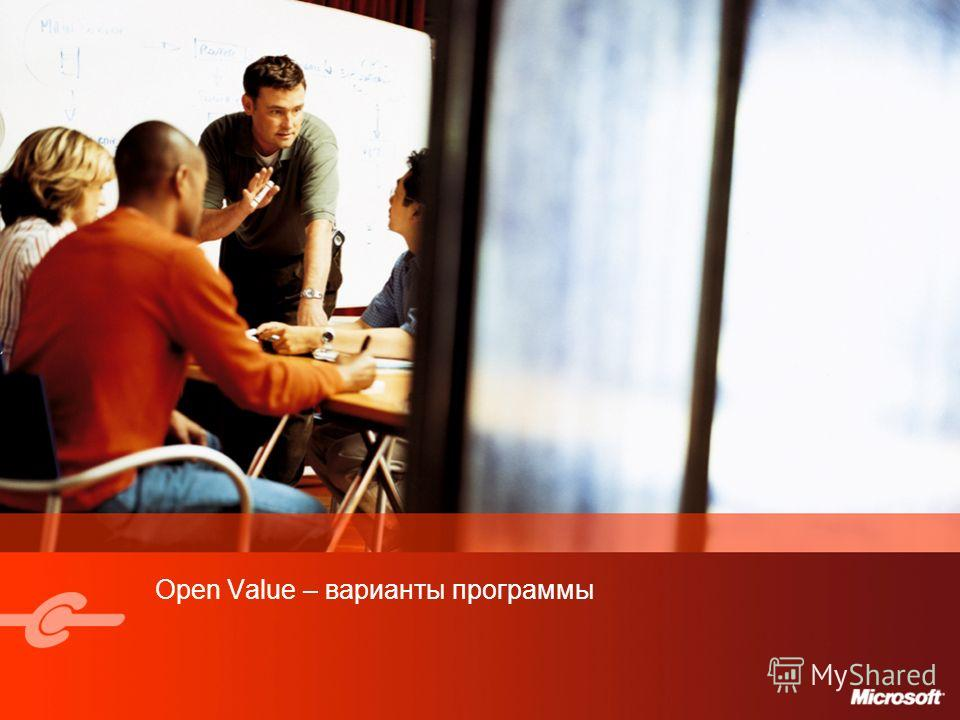 Open Value – варианты программы