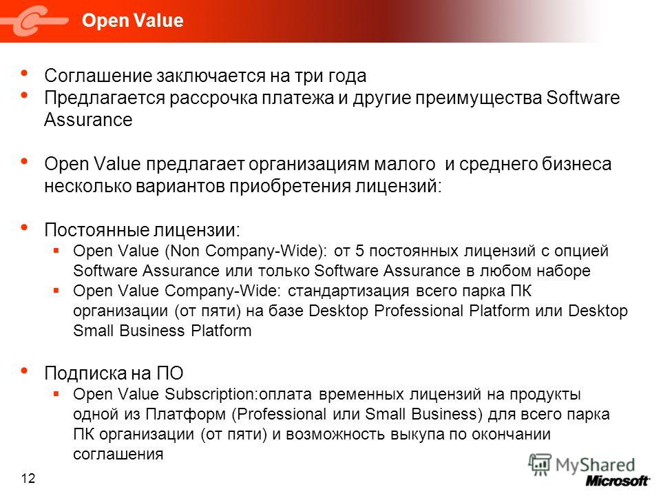 12 Open Value Соглашение заключается на три года Предлагается рассрочка платежа и другие преимущества Software Assurance Open Value предлагает организациям малого и среднего бизнеса несколько вариантов приобретения лицензий: Постоянные лицензии: Open