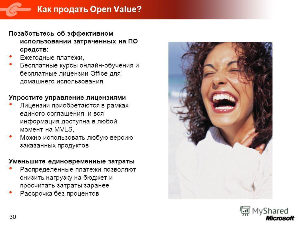 30 Как продать Open Value? Позаботьтесь об эффективном использовании затраченных на ПО средств: Ежегодные платежи, Бесплатные курсы онлайн-обучения и бесплатные лицензии Office для домашнего использования Упростите управление лицензиями Лицензии прио