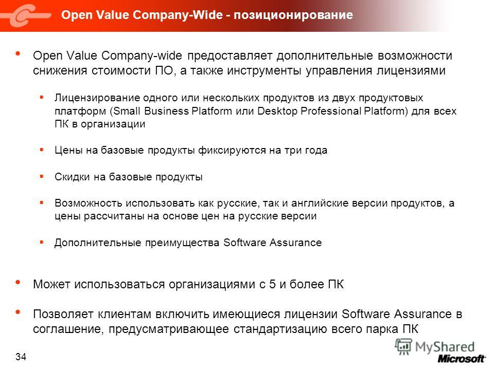 34 Open Value Company-Wide - позиционирование Open Value Company-wide предоставляет дополнительные возможности снижения стоимости ПО, а также инструменты управления лицензиями Лицензирование одного или нескольких продуктов из двух продуктовых платфор