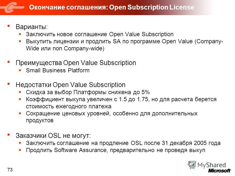 73 Окончание соглашения: Open Subscription License Варианты: Заключить новое соглашение Open Value Subscription Выкупить лицензии и продлить SA по программе Open Value (Company- Wide или non Company-wide) Преимущества Open Value Subscription Small Bu