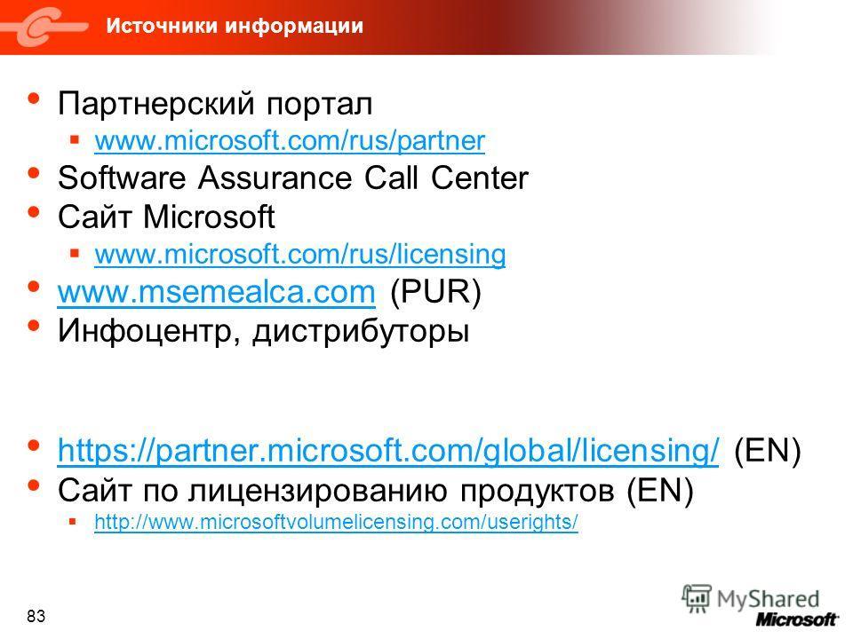 83 Источники информации Партнерский портал www.microsoft.com/rus/partner Software Assurance Call Center Сайт Microsoft www.microsoft.com/rus/licensing www.msemealca.com (PUR) www.msemealca.com Инфоцентр, дистрибуторы https://partner.microsoft.com/glo