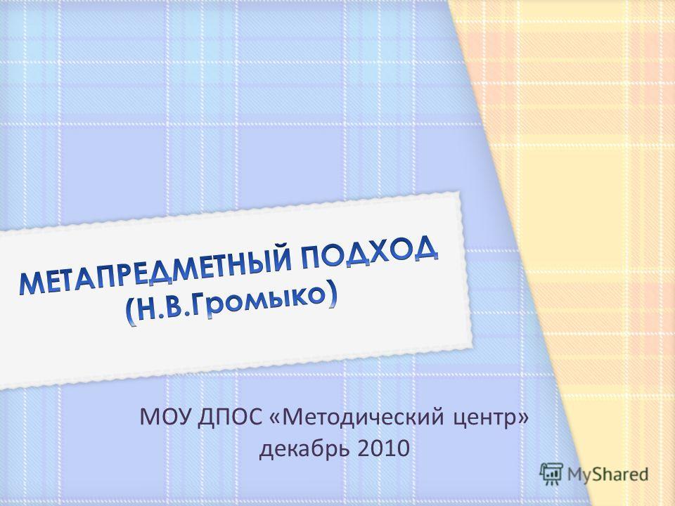 МОУ ДПОС «Методический центр» декабрь 2010