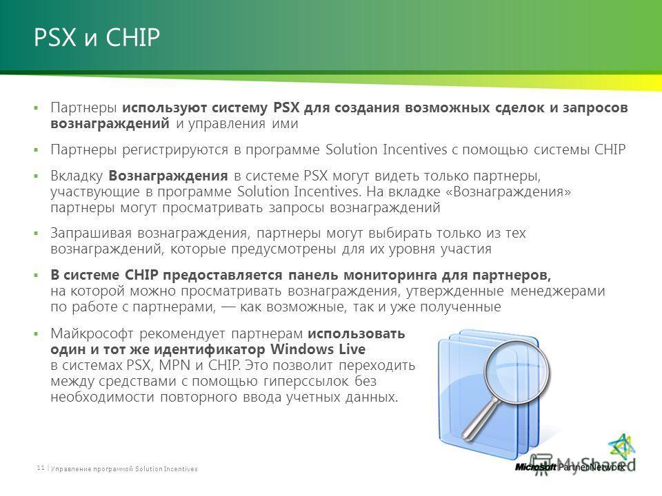 PSX и CHIP Партнеры используют систему PSX для создания возможных сделок и запросов вознаграждений и управления ими Партнеры регистрируются в программе Solution Incentives с помощью системы CHIP Вкладку Вознаграждения в системе PSX могут видеть тольк