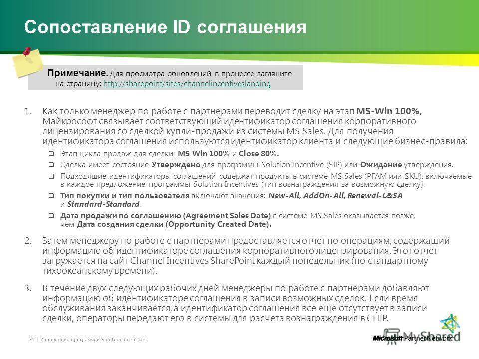 Сопоставление ID соглашения 1.Как только менеджер по работе с партнерами переводит сделку на этап MS-Win 100%, Майкрософт связывает соответствующий идентификатор соглашения корпоративного лицензирования со сделкой купли-продажи из системы MS Sales. Д
