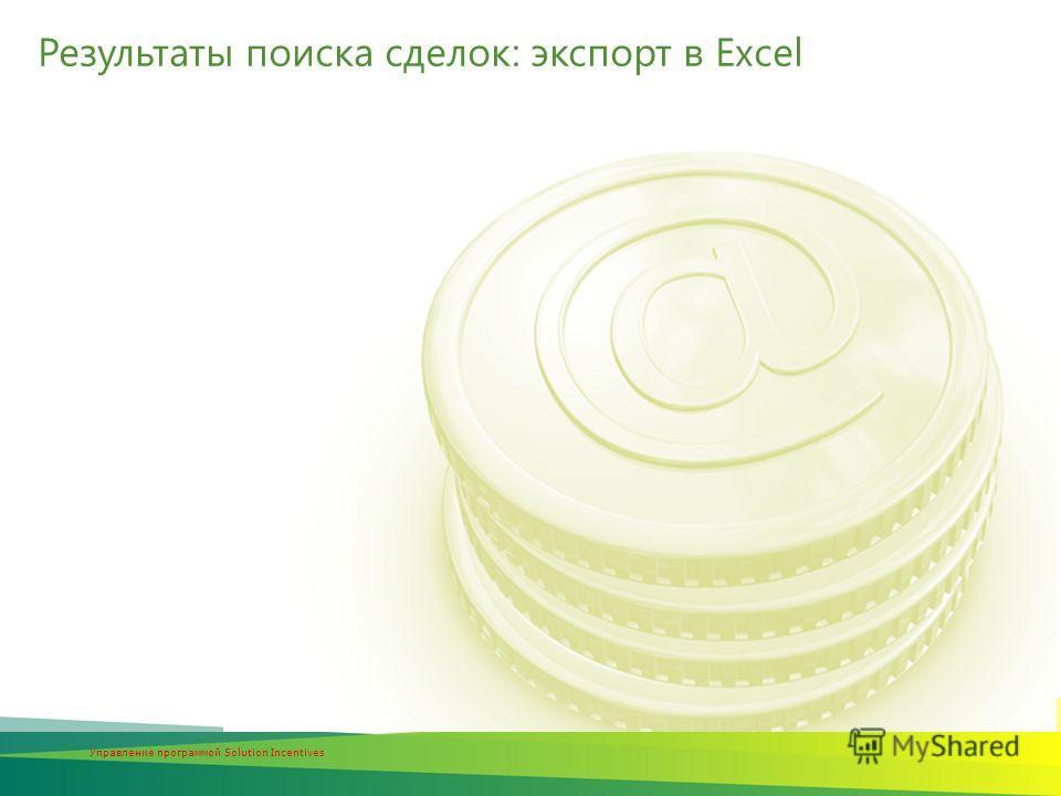 Результаты поиска сделок: экспорт в Excel Управление программой Solution Incentives