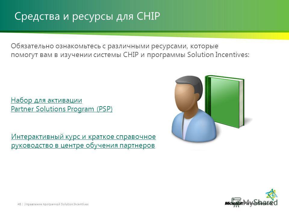 Средства и ресурсы для CHIP Обязательно ознакомьтесь с различными ресурсами, которые помогут вам в изучении системы CHIP и программы Solution Incentives: Интерактивный курс и краткое справочное руководство в центре обучения партнеров Набор для актива