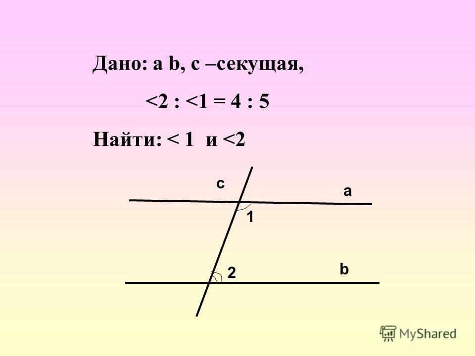 Дано: а b, с –секущая,