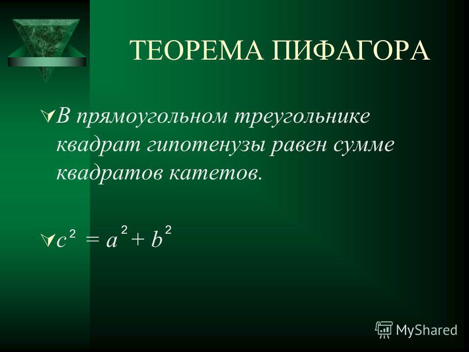 ТЕОРЕМА ПИФАГОРА В прямоугольном треугольнике квадрат гипотенузы равен сумме квадратов катетов. c = a + b 2 22