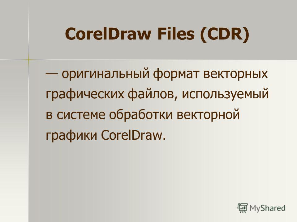 CorelDraw Files (CDR) оригинальный формат векторных графических файлов, используемый в системе обработки векторной графики CorelDraw.