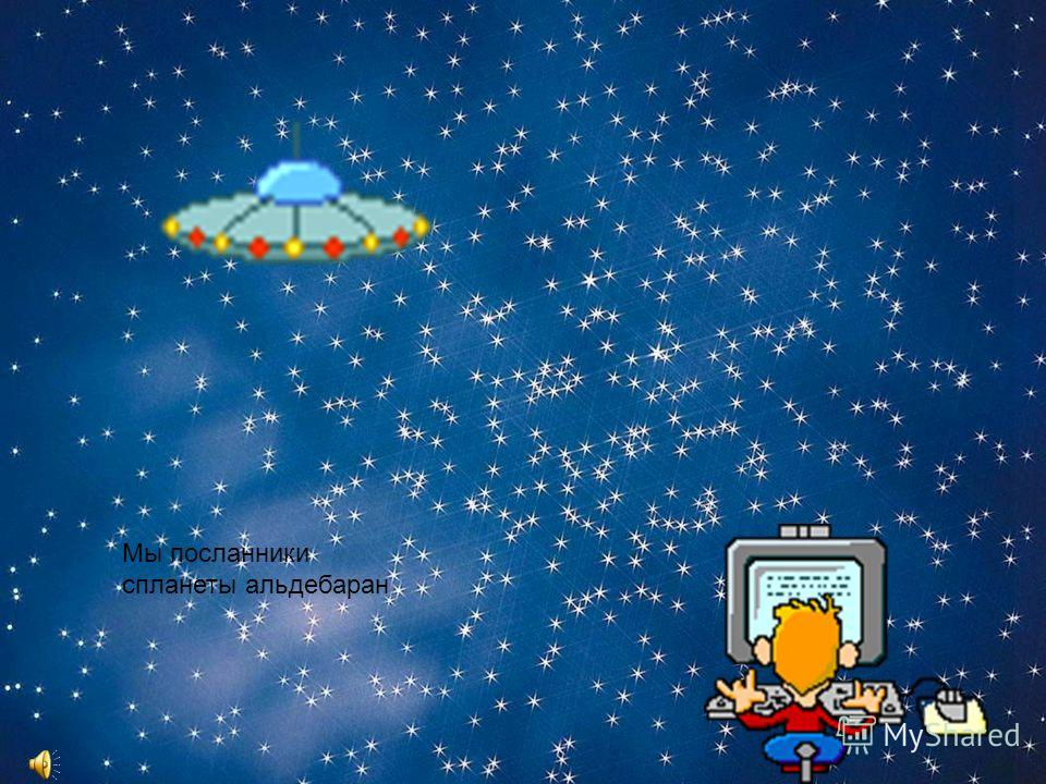Мы посланники спланеты альдебаран