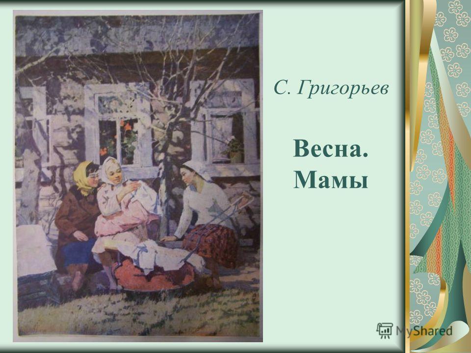 С. Григорьев Весна. Мамы