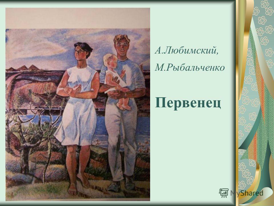А.Любимский, М.Рыбальченко Первенец