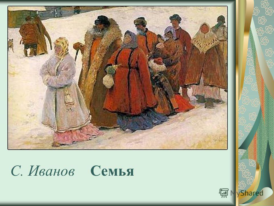 С. Иванов Семья