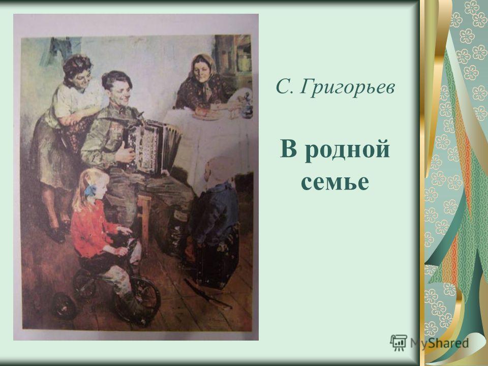 С. Григорьев В родной семье