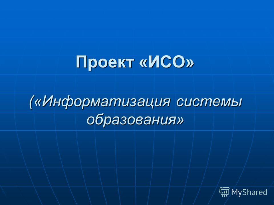 Проект «ИСО» («Информатизация системы образования»