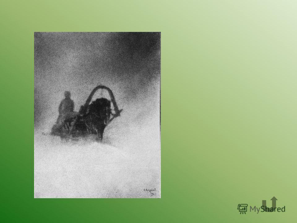 «Пошел мелкий снег – и вдруг повалил хлопьями. Ветер завыл, сделалась метель». Что было дальше?