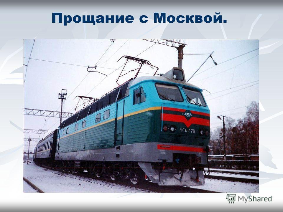 Прощание с Москвой.