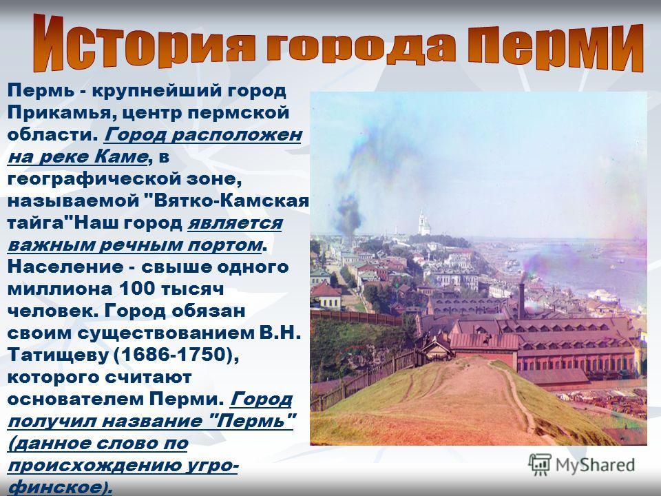 Пермь - крупнейший город Прикамья, центр пермской области. Город расположен на реке Каме, в географической зоне, называемой