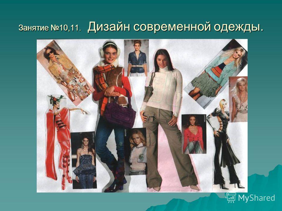 Занятие 10,11. Дизайн современной одежды.