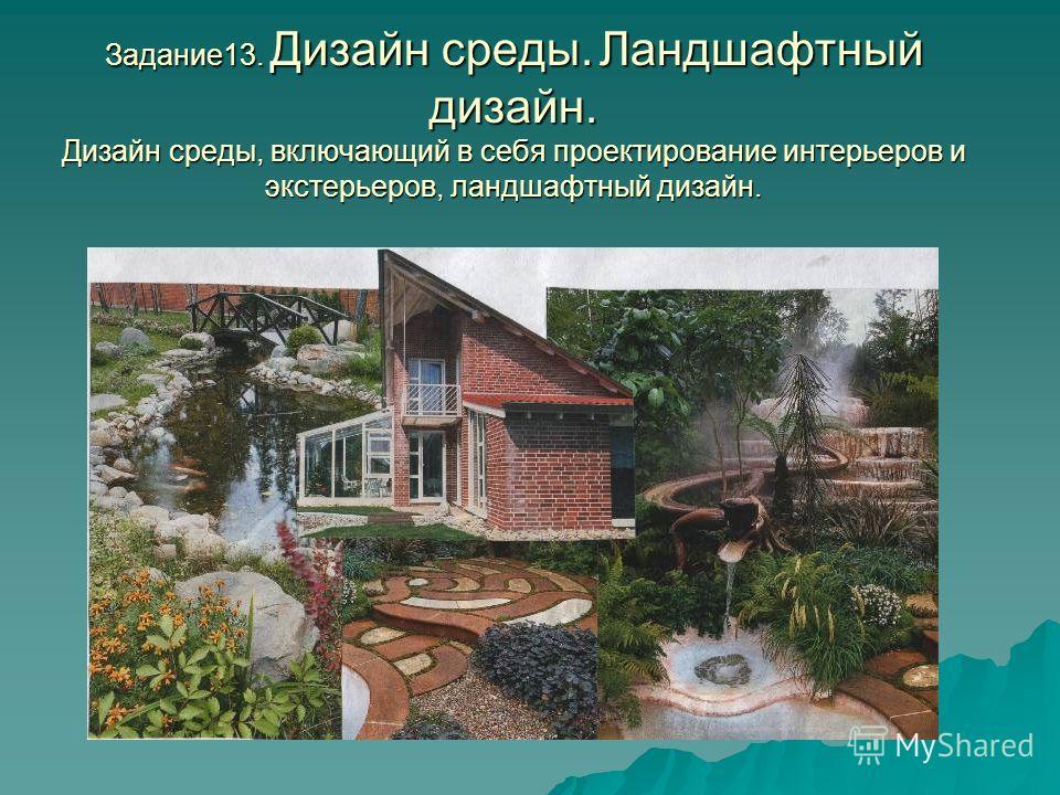 Задание13. Дизайн среды. Ландшафтный дизайн. Дизайн среды, включающий в себя проектирование интерьеров и экстерьеров, ландшафтный дизайн.