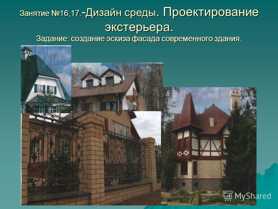 Занятие 16,17. - Дизайн среды. Проектирование экстерьера. Задание: создание эскиза фасада современного здания.
