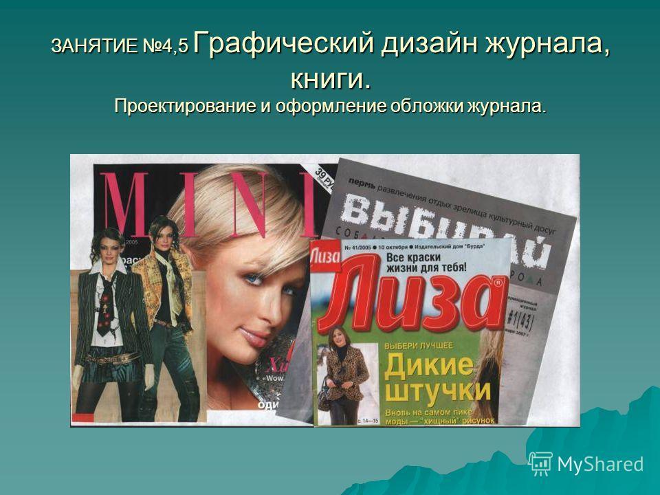 ЗАНЯТИЕ 4,5 Графический дизайн журнала, книги. Проектирование и оформление обложки журнала.