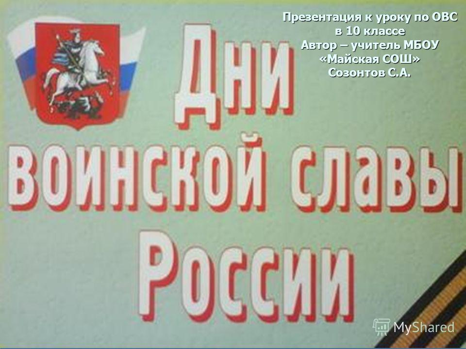 Презентация к уроку по ОВС в 10 классе Автор – учитель МБОУ «Майская СОШ» Созонтов С.А.