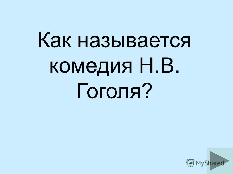 Как называется комедия Н.В. Гоголя?