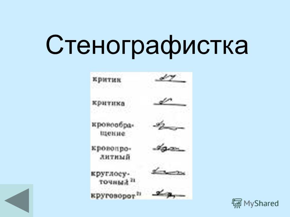 Стенографистка