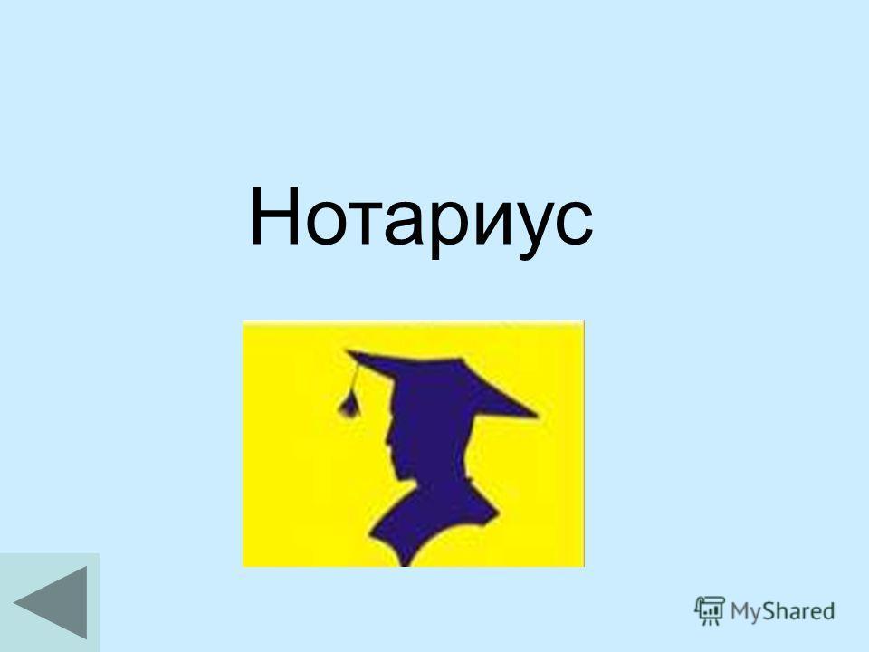 Нотариус