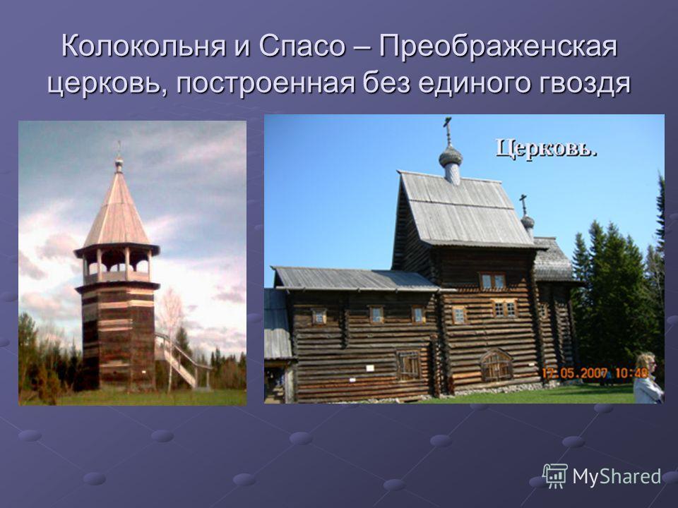 Колокольня и Спасо – Преображенская церковь, построенная без единого гвоздя