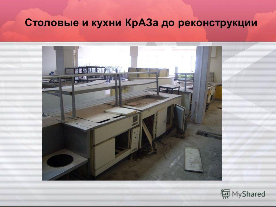 Столовые и кухни КрАЗа до реконструкции