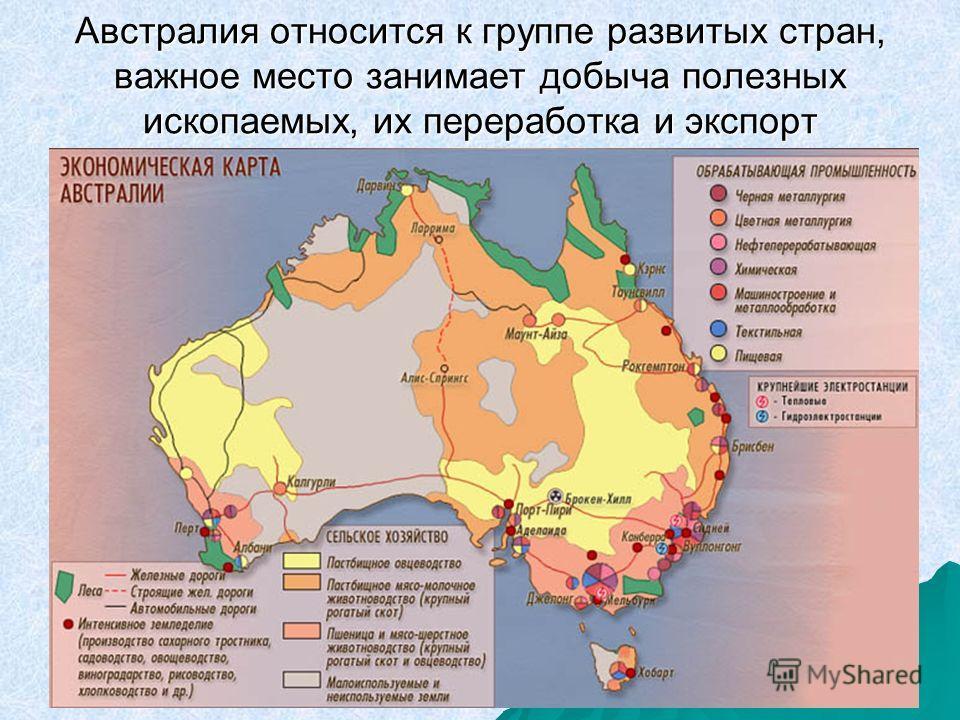 Австралия относится к группе развитых стран, важное место занимает добыча полезных ископаемых, их переработка и экспорт