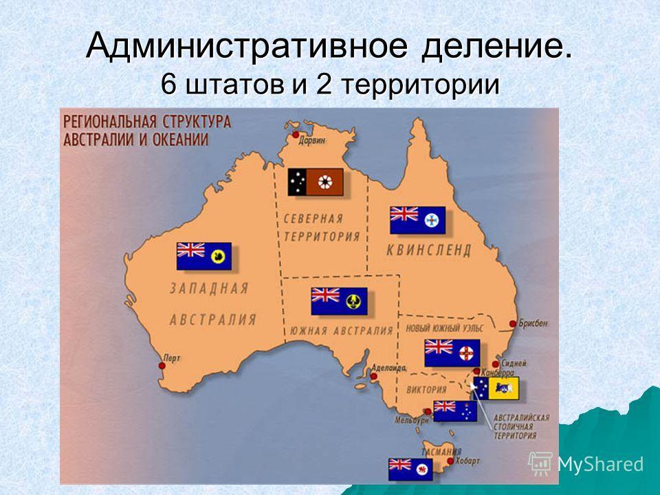 Административное деление. 6 штатов и 2 территории