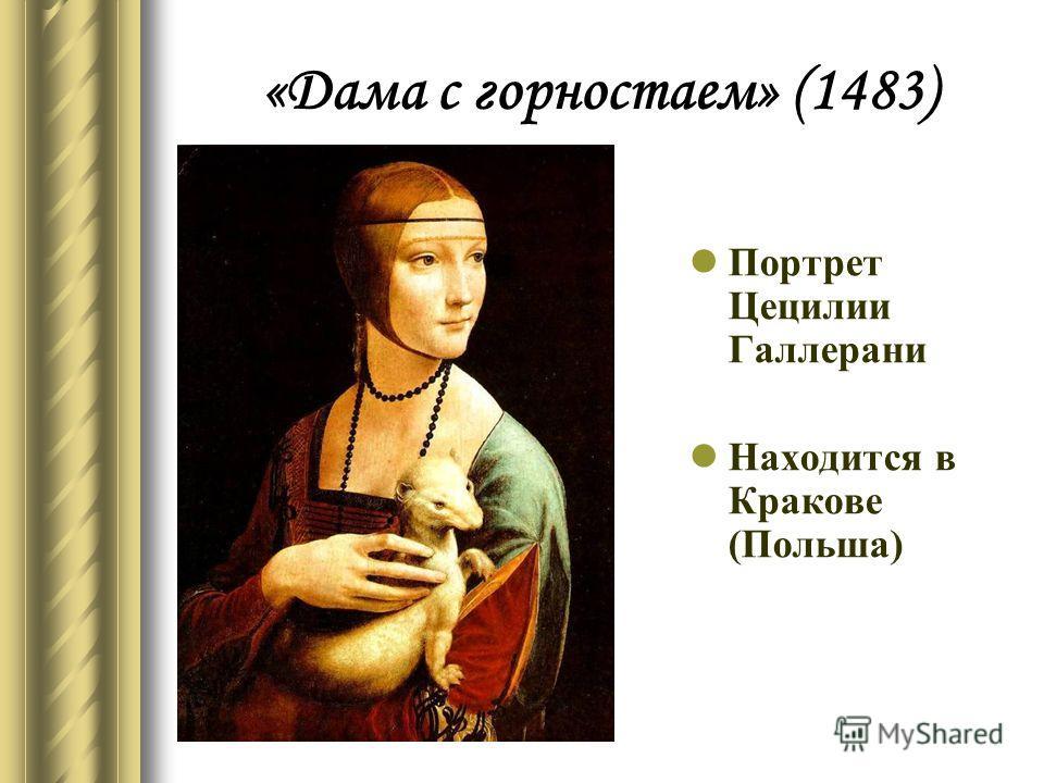 «Дама с горностаем» (1483) Портрет Цецилии Галлерани Находится в Кракове (Польша)