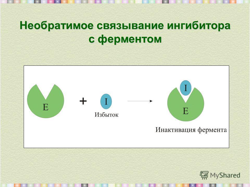 Необратимое связывание ингибитора с ферментом