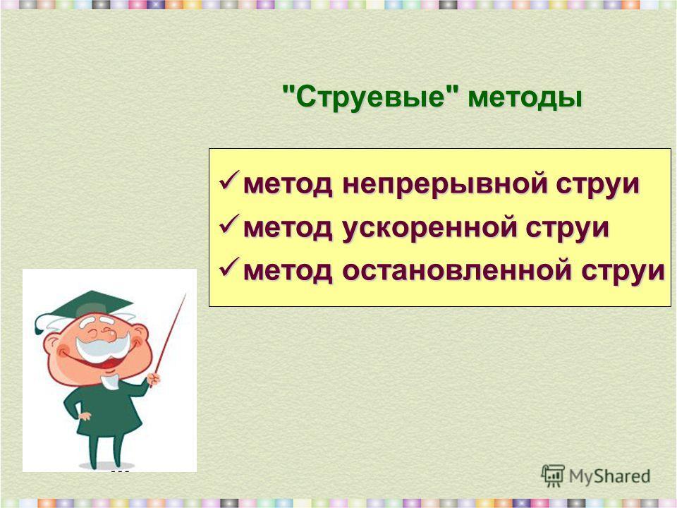 Струевые методы метод непрерывной струи метод непрерывной струи метод ускоренной струи метод ускоренной струи метод остановленной струи метод остановленной струи