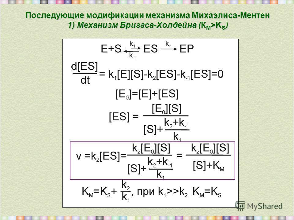 Последующие модификации механизма Михаэлиса-Ментен 1) Механизм Бриггса-Холдейна (К M >K S )