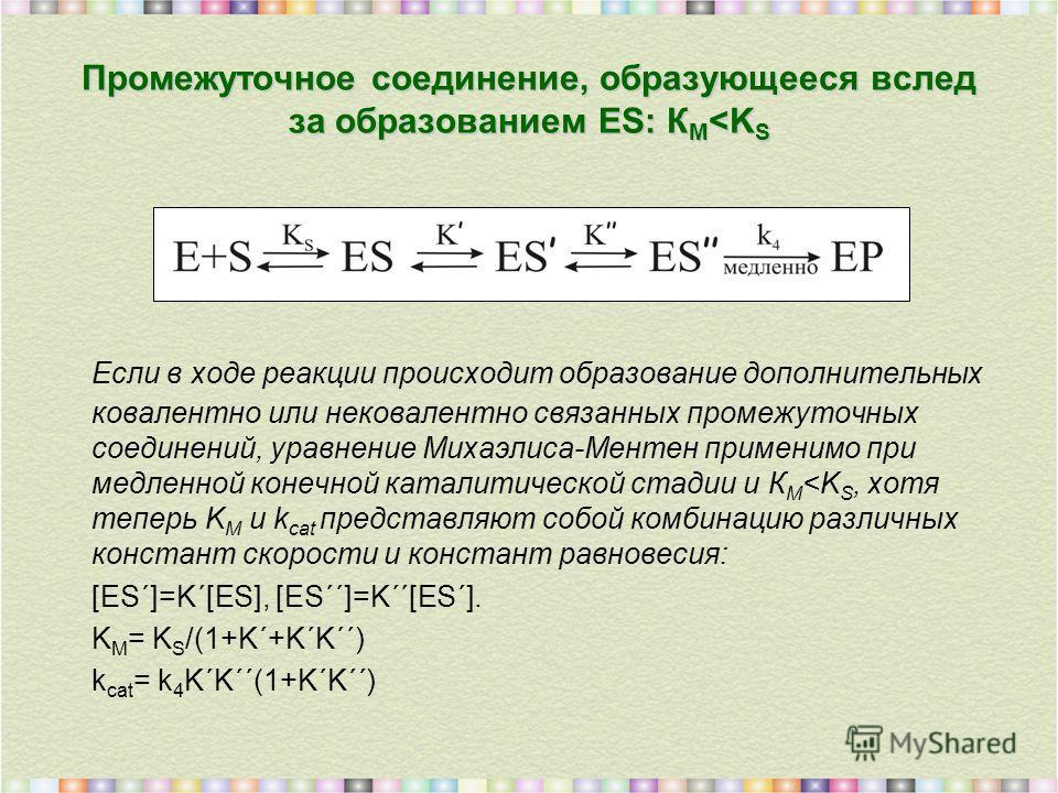 Промежуточное соединение, образующееся вслед за образованием ES: К M