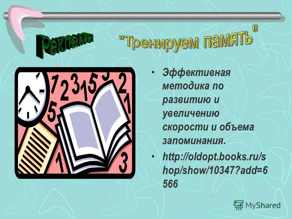 Эффективная методика по развитию и увеличению скорости и объема запоминания. http://oldopt.books.ru/s hop/show/10347?add=6 566