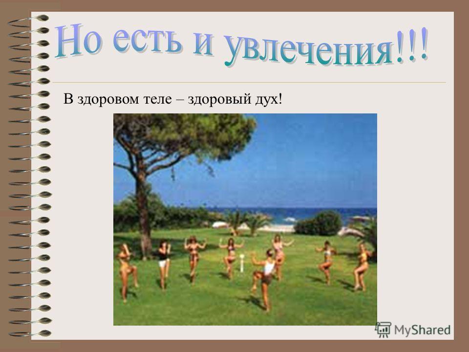 В здоровом теле – здоровый дух!