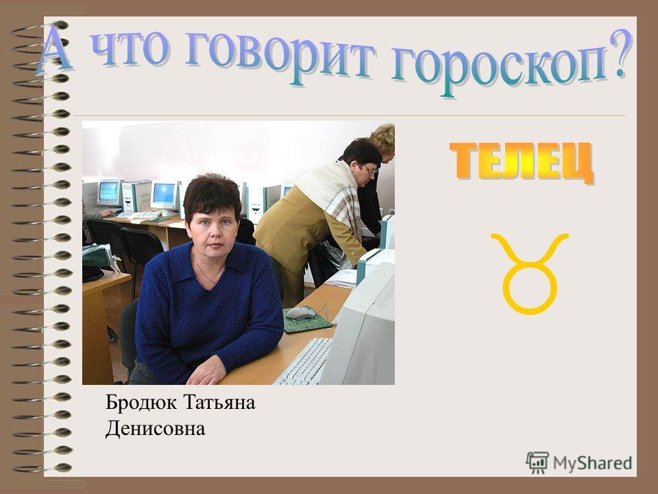 Бродюк Татьяна Денисовна
