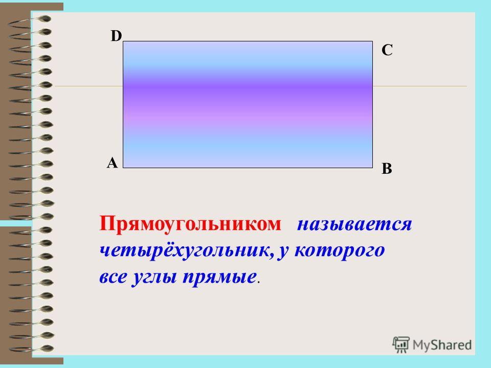A D B C Прямоугольником называется четырёхугольник, у которого все углы прямые.