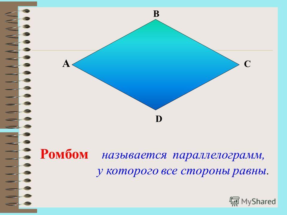 А В С D Ромбом называется параллелограмм, у которого все стороны равны.