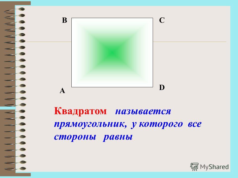 А ВС D Квадратом называется прямоугольник, у которого все стороны равны