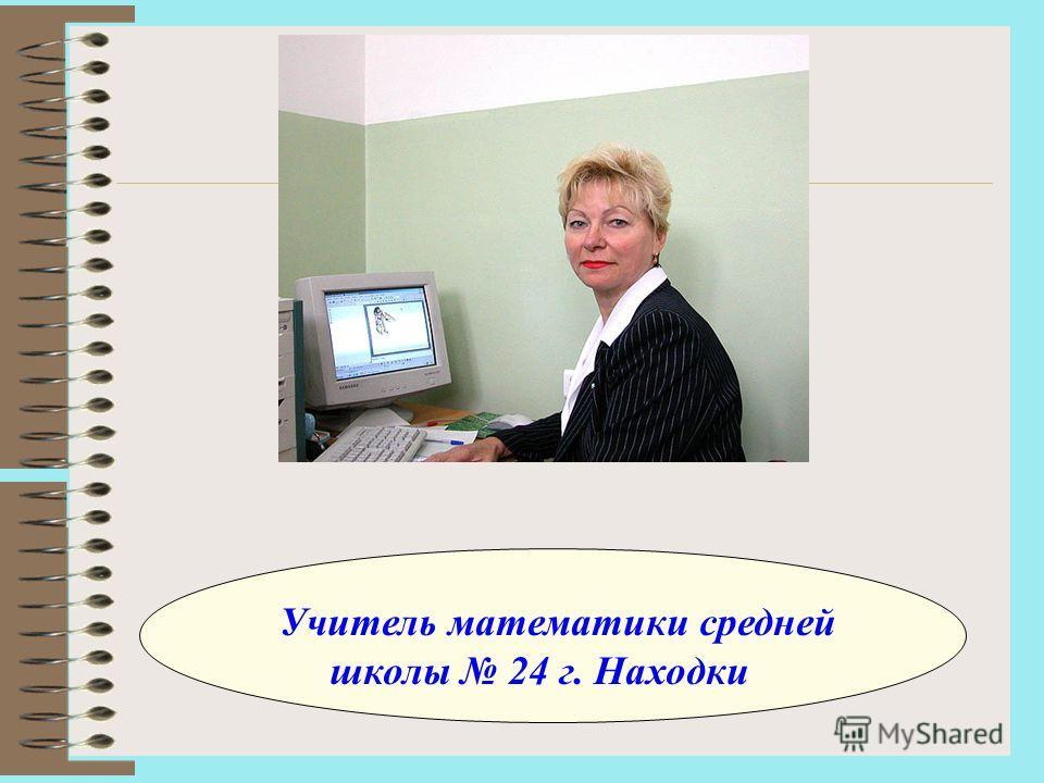Учитель математики средней школы 24 г. Находки