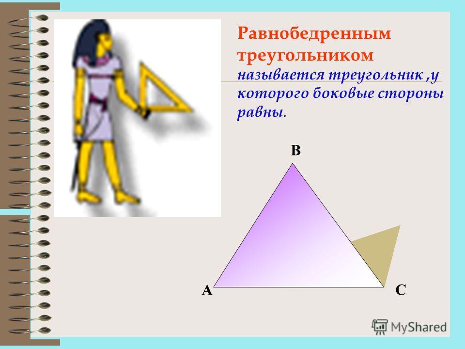 Равнобедренным треугольником называется треугольник,у которого боковые стороны равны. А В С